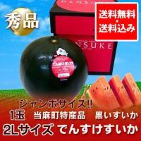 名称:でんすけすいか 内容量:約7kg以上8kg未満(農協規格) 賞味期限: 北海道のでんすけすいか...