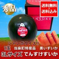 名称:でんすけすいか 内容量:約8kg以上(農協規格) 賞味期限: 北海道の黒いすいか でんすけすい...