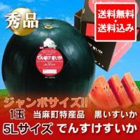 名称:でんすけすいか 内容量:約10〜11kg(農協規格) 賞味期限: この商品は日持ちが良いです。...