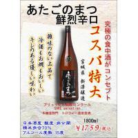 辛口 日本酒 あたごのまつ鮮烈辛口1800ml(宮城県 新澤醸造)