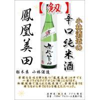 鳳凰美田らしいフルーティーな香味もありながら キレの良い辛口タイプの純米です。    精米歩合 麹5...