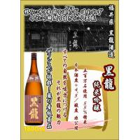 黒龍 純米吟醸 1.8L  日本酒度+3  酸度1.3 原材米:福井県産五百万石100% 精米歩合:...