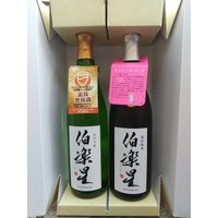 お歳暮 ギフト 贈り物  日本酒飲み比べセット(伯楽星特純 純吟)720ml各1本ギフト箱入 まごころのギフト箱代無料キャンペーン