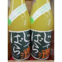 じゃばら酒 リキュール別仕立て1.8L(和歌山県 吉村秀雄商店)花粉症対策にもOK