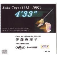 ジョン=ケージ作曲「4分33秒」1曲のみの収録です。 日本音楽著作権協会承認 R-0660618  ...