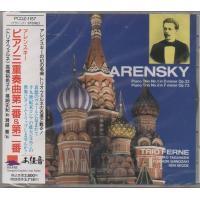 アレンスキー(1861-1906) ピアノ三重奏曲第1番 ニ短調 作品32 ピアノ三重奏曲第2番 ヘ...