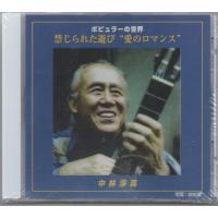 新品CD 禁じられた遊び 中林淳真(ギター)