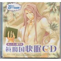 今日からマのつく自由業 ギュンター閣下の眞魔国 快眠CD 非売品