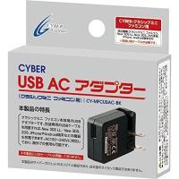 [1営業日※在庫品]【17%OFF】<【FCHD】CYBER・USB ACアダプター(ニンテンドーク...