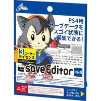 [1営業日※在庫品]<【PS4HD】CYBER セーブエディター (PS4用) 3ユーザーライセンス...