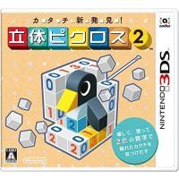 [1営業日※在庫品]【58%OFF】<【3DS】カタチ新発見! 立体ピクロス2><ニンテンドー3DS...