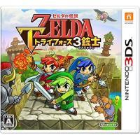 [1営業日※在庫品]【47%OFF】<【3DS】ゼルダの伝説 トライフォース3銃士><ニンテンドー3...