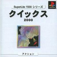 お取り寄せに[3〜6営業日前後]【25%OFF】<【PS】SuperLite QIX2000><プレ...
