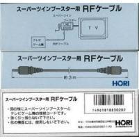 [1営業日※在庫品]<【FCHD】スーパーツインブースター用 RFケーブル><ファミリーコンピュータ...