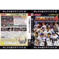 お取り寄せに[2週間前後]【83%OFF】<【PS3】プロ野球スピリッツ4><プレイステーション3(...