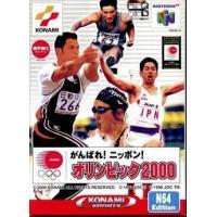 お取り寄せに[5〜9営業日前後]【96%OFF】<【N64】がんばれ!ニッポン!オリンピック2000...