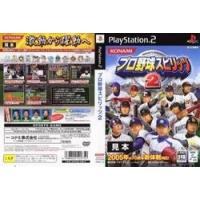 [1営業日※在庫品]【91%OFF】<【PS2】プロ野球スピリッツ2><プレイステーション2(PS2...