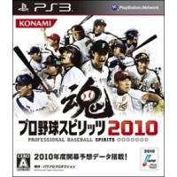 お取り寄せに[3〜6営業日前後]【90%OFF】<【PS3】プロ野球スピリッツ2010><プレイステ...