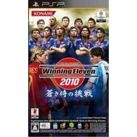 お取り寄せに[3〜6営業日前後]【81%OFF】<【PSP】ワールドサッカー ウイニングイレブン20...