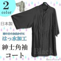 装道のはっ水加工、紳士着物用角袖コートです。   左右にポケット各1・内ポケット×2  色は1.ブラ...