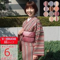 【R Kikuchiブランド着物 縞タイプ】 ■着物を選択、細帯・二部式襦袢(M/L)足袋・草履・着...