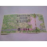 全国百貨店共通商品券1000円分 おつりが出ます  切手払可・収入印紙払可