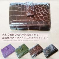 """本クロコダイル革(クロコダイル革の中でも最高レベルの""""艶鰐革""""使用)、内側には牛革使用の二つ折り財布..."""