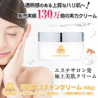 【商品説明】 ハリ肌を取り戻すには、基礎化粧品会社EBMの運営するサロンで実際の施術に使用されている...