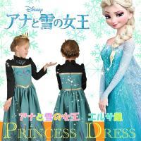 安心の国内発送!   大人気のアナと雪の女王風のかわいいドレスです☆  氷のお城を作りながら有名な歌...