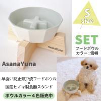 フードボウル 早食い防止 犬 Sサイズ 瀬戸焼 陶器 食器スタンド セット おしゃれ 日本製 AsanaYunaオリジナル 有害物質不使用 食器 白系