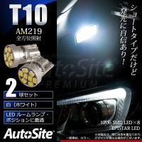 【配送方法】メール便  【商品名】AutoSite LED AM219 T10  【形状】T10 ウ...