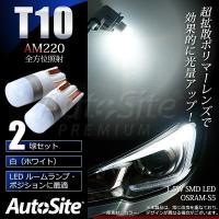 【配送方法】メール便  【商品名】AutoSite LED AM220 T10  【形状】T10 ウ...