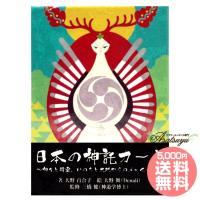 森羅万象に宿る広大な叡智と深く繋がる  発売後4年で10刷のヒット作『日本の神様カード』の第2弾のカ...