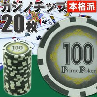 本格カジノ プライムポーカールーレット用のカジノチップ  カジノでも使用されているタイプのチップとな...