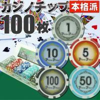 本格カジノ プライムポーカールーレット用のカジノチップ100枚セット  カジノでも使用されているタイ...