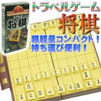 トラベルゲーム 将棋ボードゲーム マグネット式  携帯用(旅行用)ミニ卓上ゲームの将棋となります。 ...