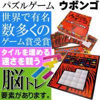 予約注文 送料無料 ウボンゴ スタンダード版 パズルを埋める速さを競うゲーム 世界で数多くのゲーム賞を受賞したパズル版ゲームの決定版 Ag050