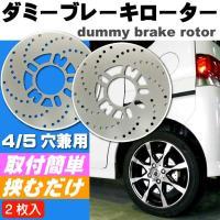 軽自動車用ダミーブレーキローター2枚ダミーローター厚み0.5mm4穴/5穴兼用  ダミーのブレーキロ...