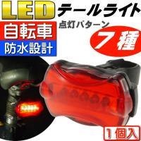 7種の点灯パターンLEDライト 自転車テールランプ  防滴仕様の自転車用テールランプLEDライトです...
