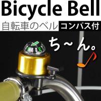 自転車用ベル兼コンパス自転車のベルでもあるコンパスです。ハンドル部分などに取付するだです。チ〜ン。と...