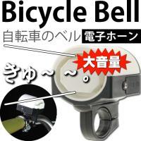 大音量自転車ベル電子ホーン  かなりの大音量が出る自転車用の電子ホーン(ベル)です。 ボタンを押すと...