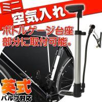 ミニ空気入れ  かなりちっちゃいコンパクトな家庭用ミニ空気入れです。 英式バルブの自転車(普通の自転...
