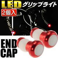 自転車用LEDグリップバーエンドキャップライト  ハンドル部のグリップ先端に取付するエンドキャップL...