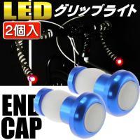 自転車用LEDグリップバーエンドキャップライトハンドル部のグリップ先端に取付するエンドキャップLED...