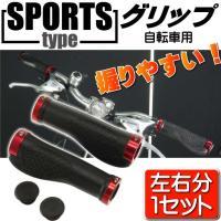 自転車用グリップ左右分  スポーティデザインの自転車用グリップです。 抜群のフィット感でサイクリング...