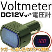 DC12V用電圧計 シガーに差し込むだけで電圧状況がわかるシガーに差し込むだけで現状の電圧状況(バッ...
