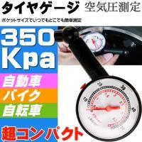 タイヤゲージ タイヤ空気圧計測器  超コンパクト軽量タイプのタイヤゲージ(空気圧測定器)です。 自動...