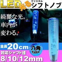 光るクリスタルシフトノブ八角 シャフト径8/10/12mm対応  根元部にあるLED球が光り、輝いて...