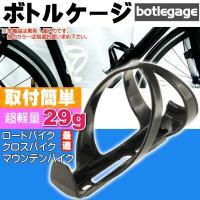 自転車 ボトルケージ ドリンクホルダー  超軽量約29g ボトルケージ(自転車用ドリンクホルダー)で...