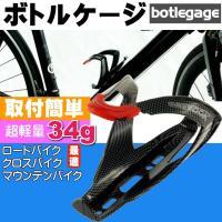 自転車 ボトルケージ ドリンクホルダー カーボンタイプ  超軽量34g カーボン柄のボトルケージ(自...